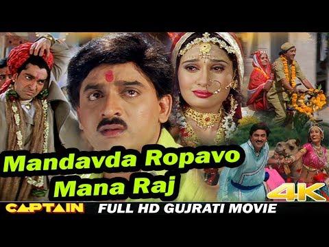 Video Mandavda Ropavo Mana Raj - Hiten Kumar, Anandi Tripathi And Arvind Trivedi - Full HD Gujarati Movie download in MP3, 3GP, MP4, WEBM, AVI, FLV January 2017