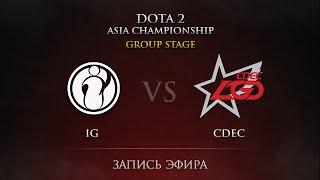 IG vs CDEC, game 1