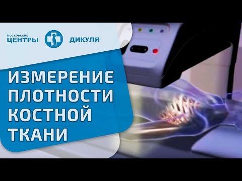 Денситометрия (измерение плотности костной ткани) (eng)