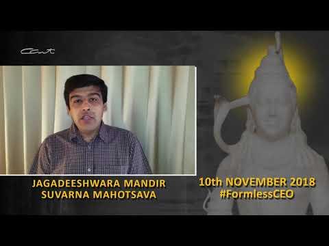 Jagadeeshwara Mandir Suvarna Mahotsava - chinmaya Gandhi