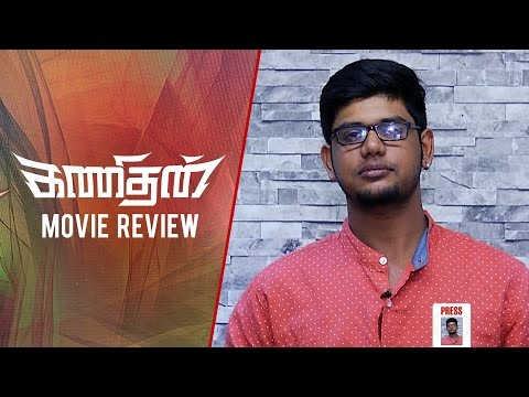 Kanithan-Review-by-Behindwoods-Atharvaa-Catherine-Tresa-01-03-2016