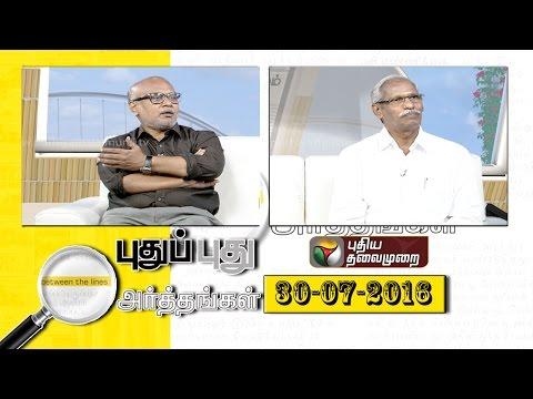 Puthu-Puthu-Arthangal--30-07-2016-Puthiyathalaimurai-TV