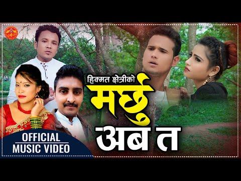 (Marchhu Aaba Ta by Devi Gharti & Hikmat Chhetri मर्छु अब त     New Superhit Dohori 2018 / 2075 - Duration: 9 minutes, 41 seconds.)