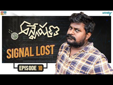 Anveshana || Episode 10 || Signal Lost || Wirally Originals || Tamada Media