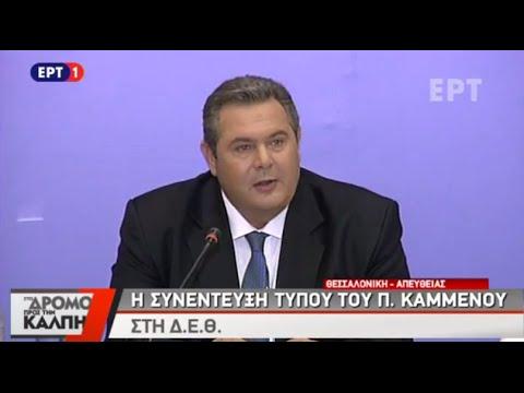 Π. Καμμένος: Την επομένη των εκλογών η Ελλάδα πρέπει να έχει κυβέρνηση