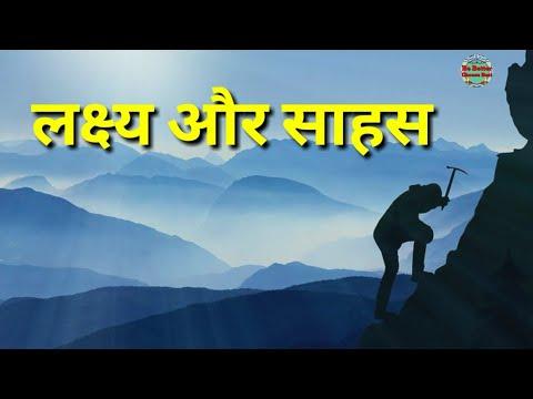 Success quotes - Success Courage Motivational Whatsapp Status. Goal Dream Inspirational Quotes and Shayari Status.