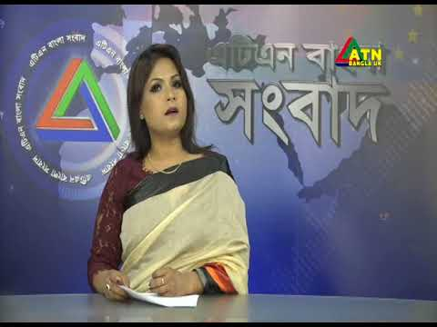 ATN Bangla UK News 18 July 2018