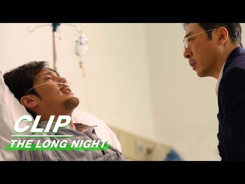 Clip: The Real Reason For Jiang Yang's Death | The Long Night EP12 | 沉默的真相 | iQIYI