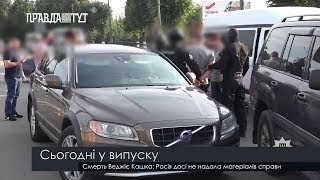 Випуск новин на ПравдаТут за 12.07.18 (20:30)