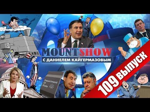 Триумфально-феерично-эпичное возвращение Саакашвили. MOUNT SHOW #109 (видео)