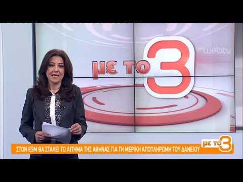 Τίτλοι Ειδήσεων ΕΡΤ3 18.00 | 15/04/2019 | ΕΡΤ