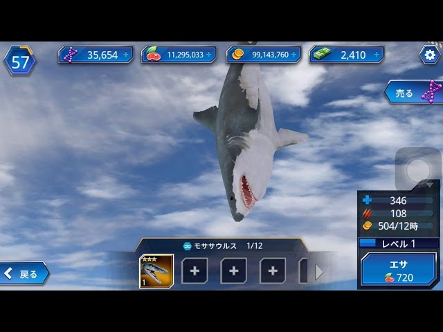 モササウルス 【アプリ】 ジュラシックワールド ザ ゲーム : jurassic world the game