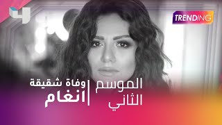 Video وفاة شقيقة انغام MP3, 3GP, MP4, WEBM, AVI, FLV Oktober 2018