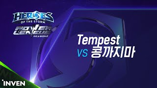POWER LEAGUE S2 4강 6일차 : Tempest vs 콩까지마 2부