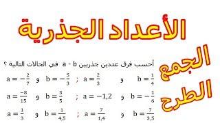 الرياضيات الثالثة إعدادي - الأعداد الجذرية المجموع و الفرق تمرين 11