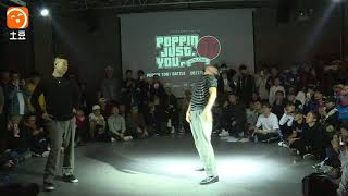 Hoan vs 马旭 – POPPIN JUST YOU VOL.1 POPPING Best 16