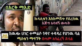 Ethiopia: በእርቅ ማእድ ከዉጭ ሀገር ተመልሶ የጎዳና ተዳዳሪ የሆነዉ ባል ሚስቴን ማግኘት አሳፈረኝ ይላል