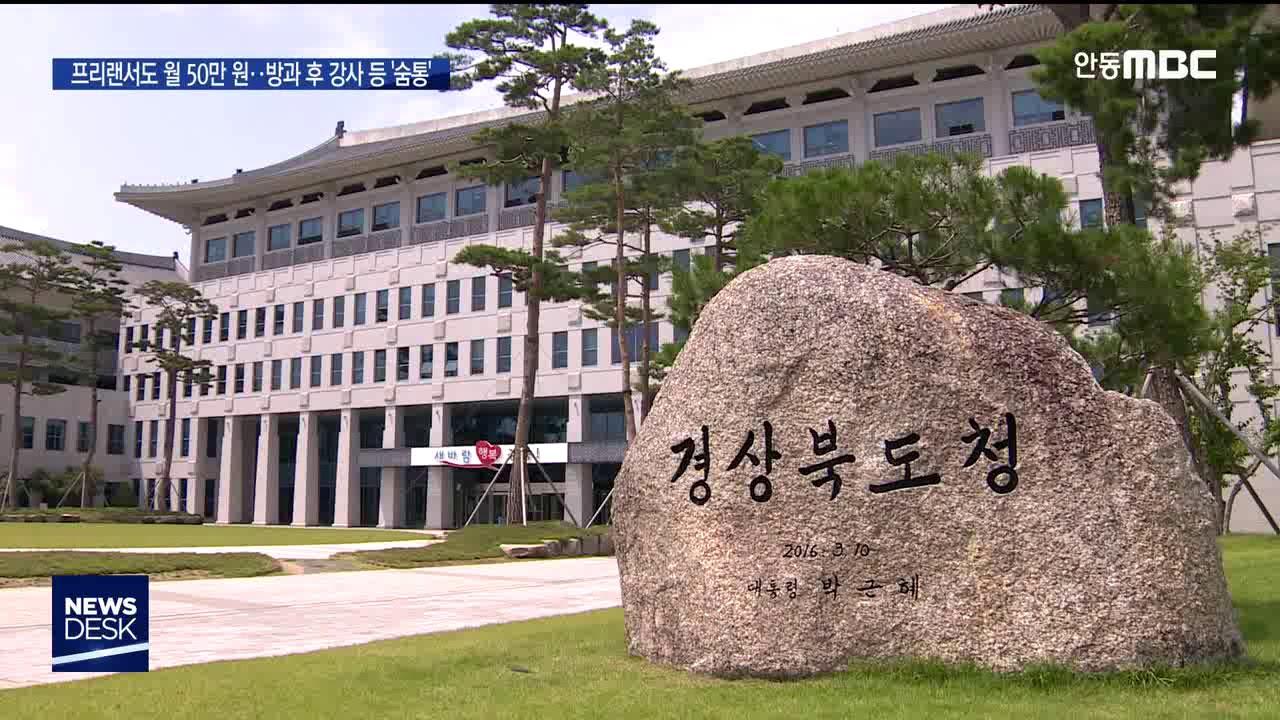 [R]프리랜서도 월 50만원.. 방과후 강사 등 '숨통'