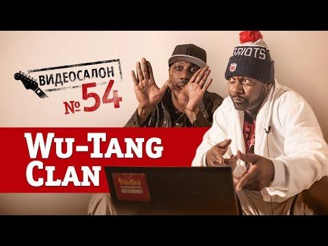 Видеосалон - Русские Клипы Глазами WU-TANG CLAN (2016)