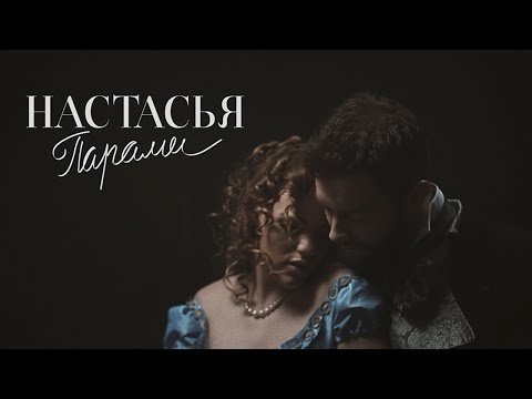 Настасья - Парами (2016)