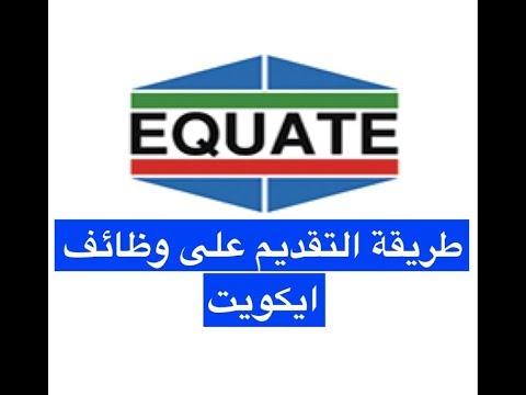 طريقة التقديم على ايكويت Equate