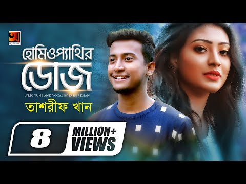 Download Homeopathir Dose | by Tasrif Khan | Manju Ahmed | New Bangla Song 2019 | Official Music Video HD Mp4 3GP Video and MP3