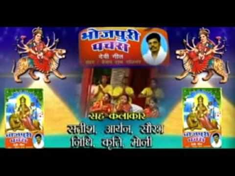 Video Casting Bhojpuri Pachra Devi Geet,Sung By Bechan Ram rajbhar, download in MP3, 3GP, MP4, WEBM, AVI, FLV January 2017
