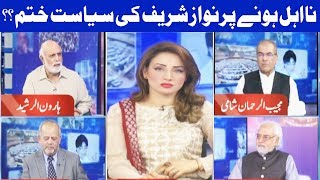 Think Tank With Syeda Ayesha Naaz - 22 July 2017 | Dunya News