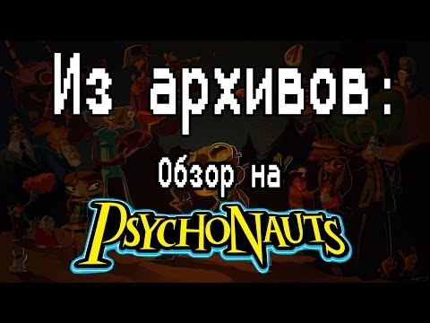 Из архивов: Обзор на Psychonauts [1080p 60fps HD REMASTERED]
