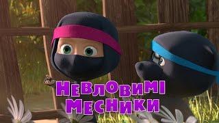 Video Маша та Ведмідь: Невловимi месники (серiя 51) Masha and the Bear MP3, 3GP, MP4, WEBM, AVI, FLV Agustus 2018