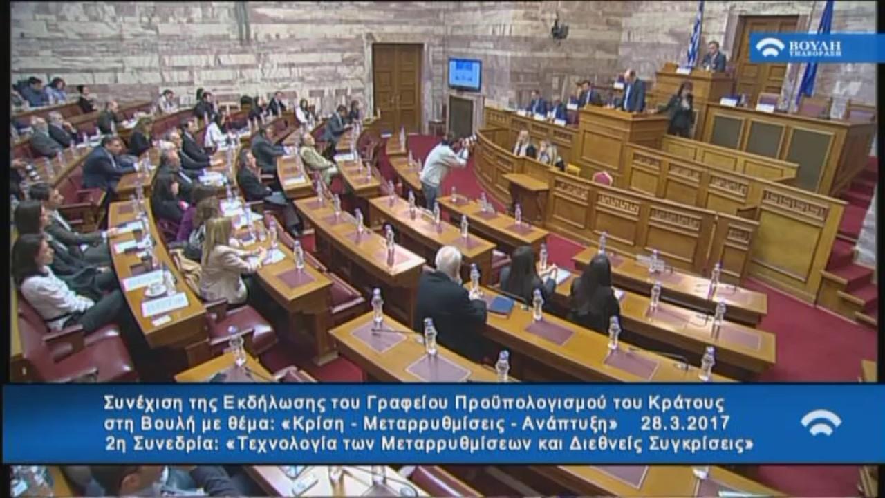 Εκδήλωση του Γραφείου Προϋπολογισμού του Κράτους στη Βουλή (2η Συνεδρία)(28/03/2017)