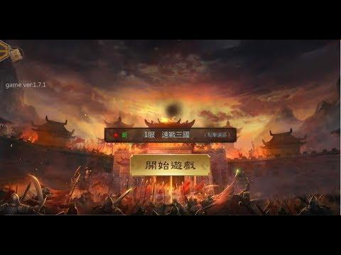 《速戰三國》手機遊戲玩法與攻略教學!