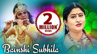 SUPER HIT ODIA BHAJAN  - BAEENSHI SUBHILA ବଇଂଶୀ ଶୁଭିଲା    Namita Agrawal    SARTHAK MUSIC