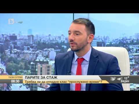 """Божидар Данев: """"Клас прослужено време"""" е противоконституционен"""