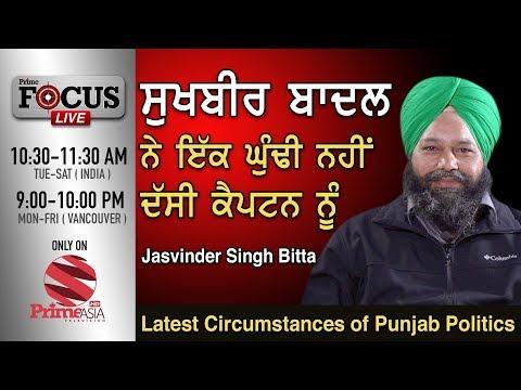 Prime Focus #109_Jasvinder S. Bitta-Latest Circumstances Of Punjab Politics (PrimeAsiaTV)