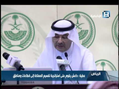 #فيديو :: #الداخلية .. #داعش يقوم على استراتيجية تقسيم المملكة إلى قطاعات