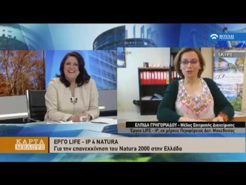 ΕΡΓΟ LIFE – IP 4 NATURA. Για την επανεκκίνηση του Νatura 2000 στην Ελλάδα(02/06/2018)