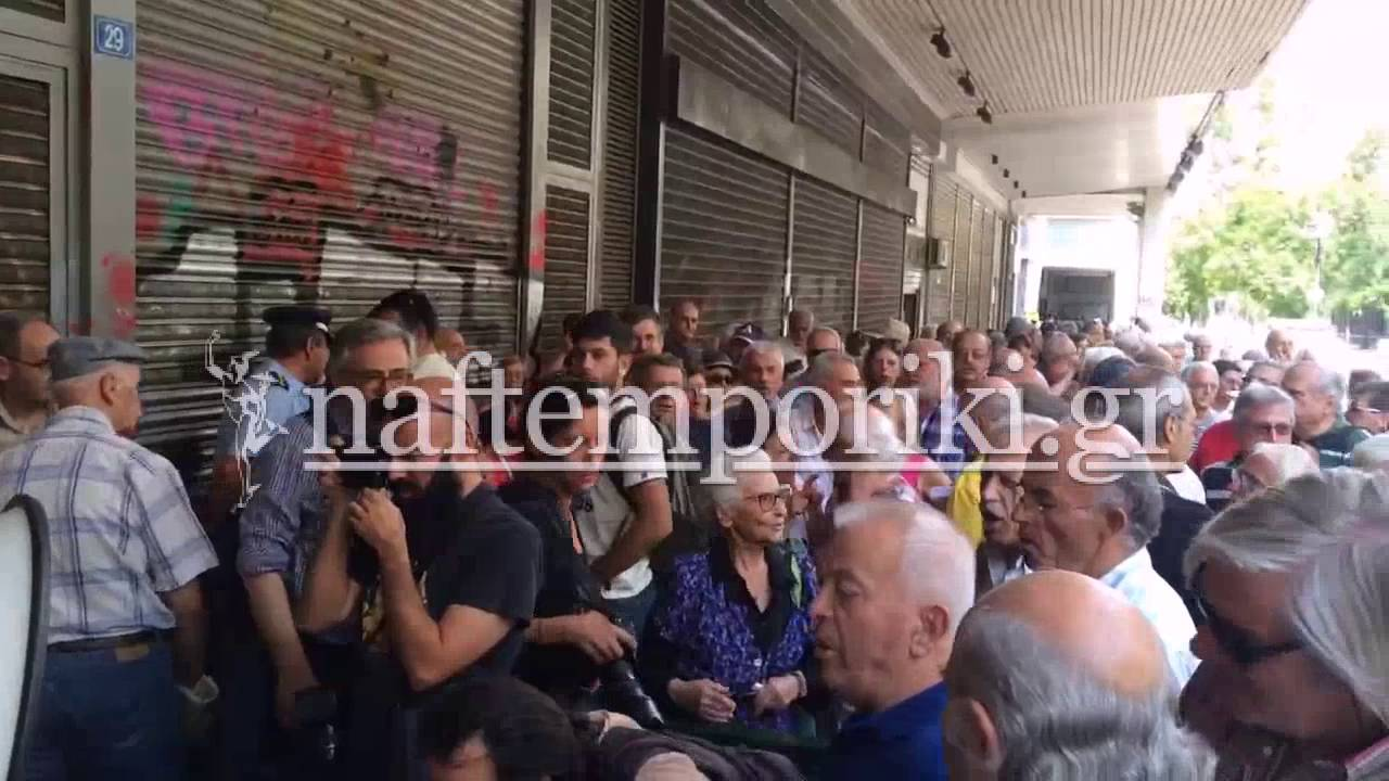 Διαμαρτυρία συνταξιούχων έξω από το υπ. Εργασίας