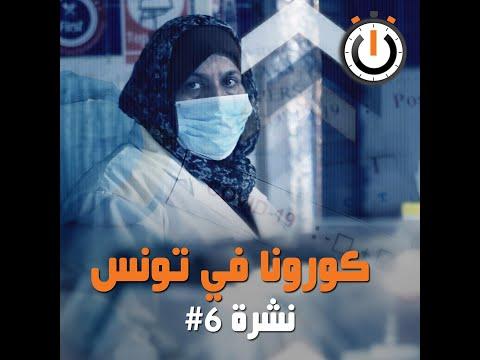 نواة في دقيقة: كورونا في تونس – نشرة #6
