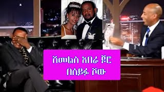 Shemelse Abera Joro on Seifu Fantahun Show