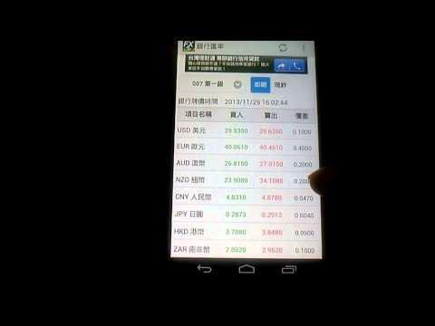 Video of 銀行即時匯率(PREM)