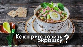 Подробный рецепт на нашем сайте: http://braeat.ru/kak-prigotovit-okroshku/ Окрошка, Okroshka, Холодный суп, семейная кухня, familykuhnya, кухня, рецепт, еда,...