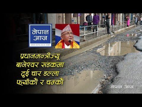 (काठमाडौंको सडक स्विमिङ पुल र डम्पिङ साइट जस्तो | Nepal Aaja - Duration: 1 hour, 4 minutes.)