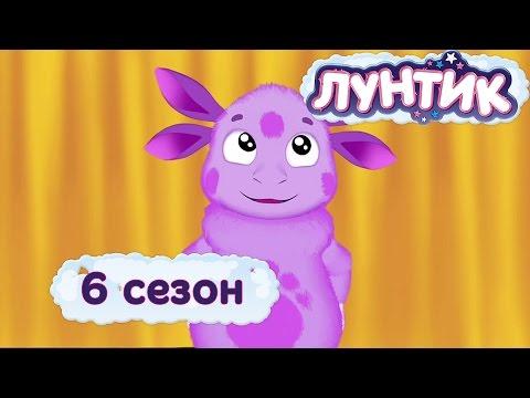 Лунтик -  6 сезон (видео)