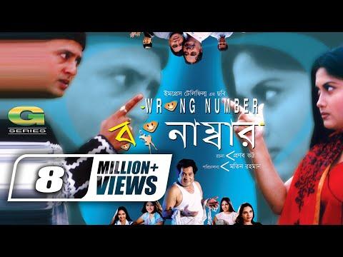 Wrong Number, রং নাম্বার | Bangla Full Movie | Riaz, Shrabanti | Tushar Khan,@G Series Bangla Movies