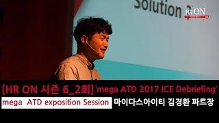 #5 [HR ON 6_2 ATD 2017 ICE exposition Session] 새로운 HR전략을 현실화하는 솔루션 트렌드 분석_마이다스아이티 웹솔루션팀 김경환 파트장