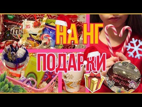 ИДЕИ ПОДАРКОВ НА НОВЫЙ ГОД / DIY / СОВЕТЫ (видео)