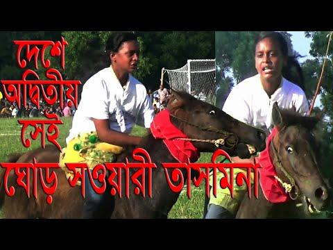 Video বাংলাদেশের অহংকার ঘোর সওয়ারী তাসমিনা ।। Horse girl naogaon Tssmina download in MP3, 3GP, MP4, WEBM, AVI, FLV January 2017