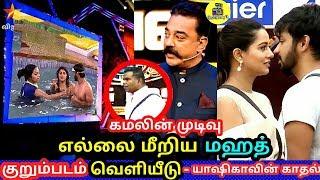Video கமலின் திடீா் முடிவு ! குறும்படத்தால் சிக்கிய மஹத் யாஷிகா ! Vijay TV ! Bigg Boss Tamil MP3, 3GP, MP4, WEBM, AVI, FLV Agustus 2018