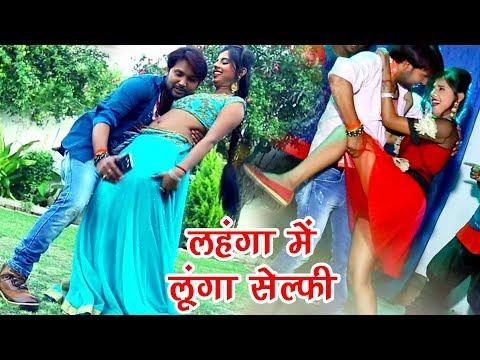 Video songs - #सुपरहिट #मजेदार VIDEO SONG - लहंगा में लूंगा सेल्फी - Hansay Raj Yadav - Bhojpuri Hit Songs